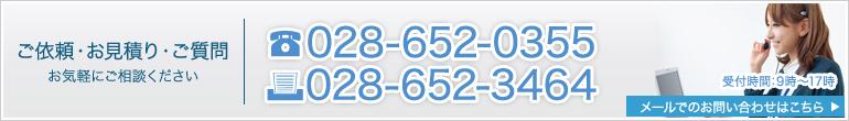 ご依頼・お見積り・ご質問TEL:028-652-0355 FAX:028-652-3464